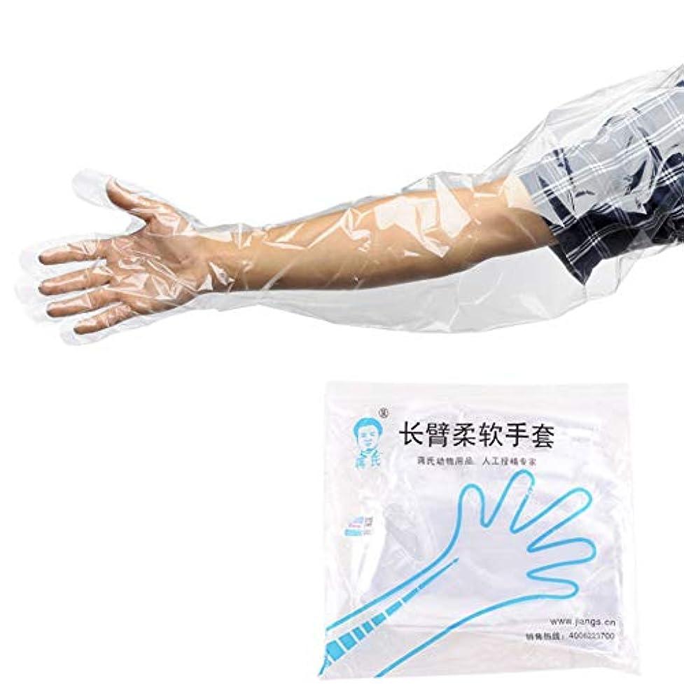 着実にモロニック着実にSweetiChic 使い捨てロングアームグローブ 柔らかい 厚くする 獣医検査 50個/バッグ