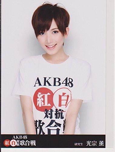 AKB48公式生写真 紅白対抗歌合戦【光宗薫】