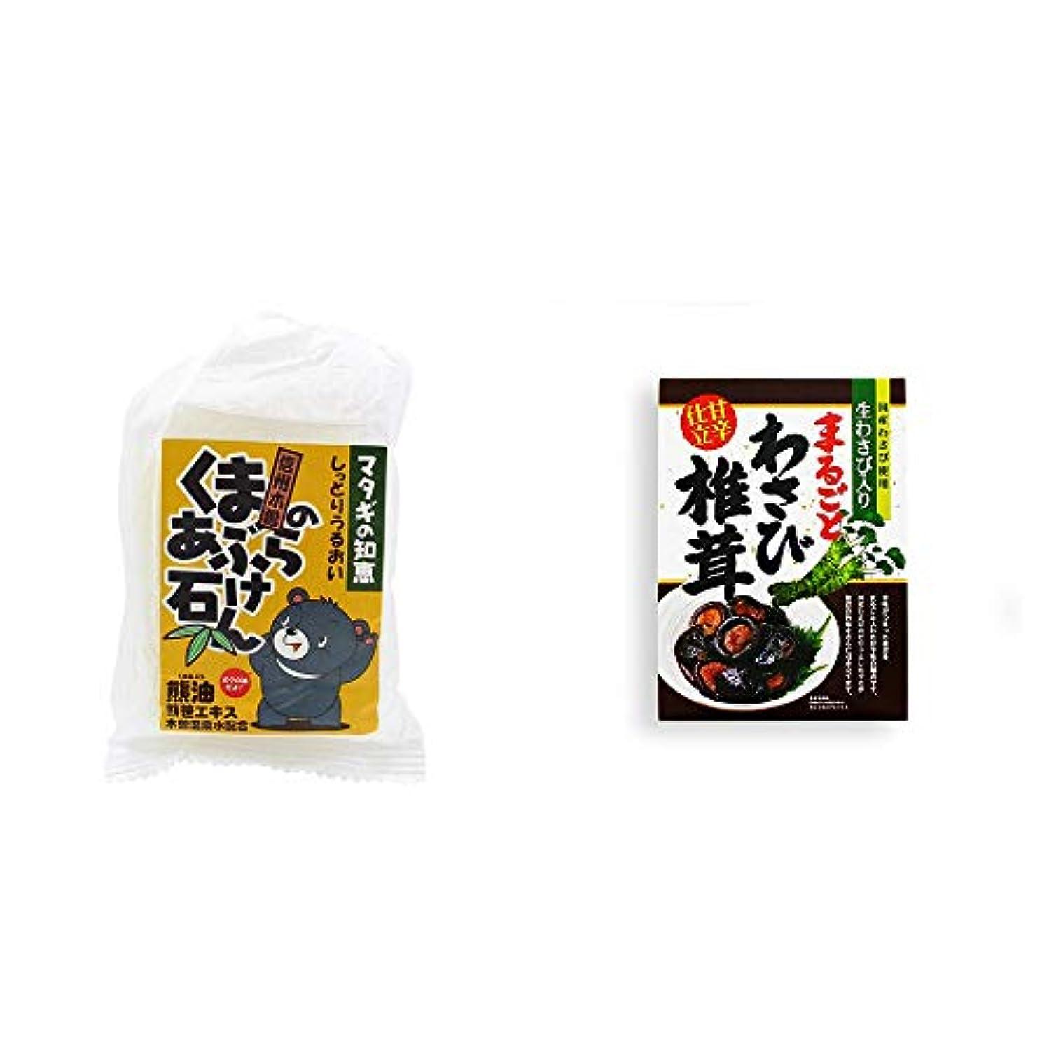 摂氏度パーティー酸化物[2点セット] 信州木曽 くまのあぶら石けん(80g)?まるごとわさび椎茸(200g)