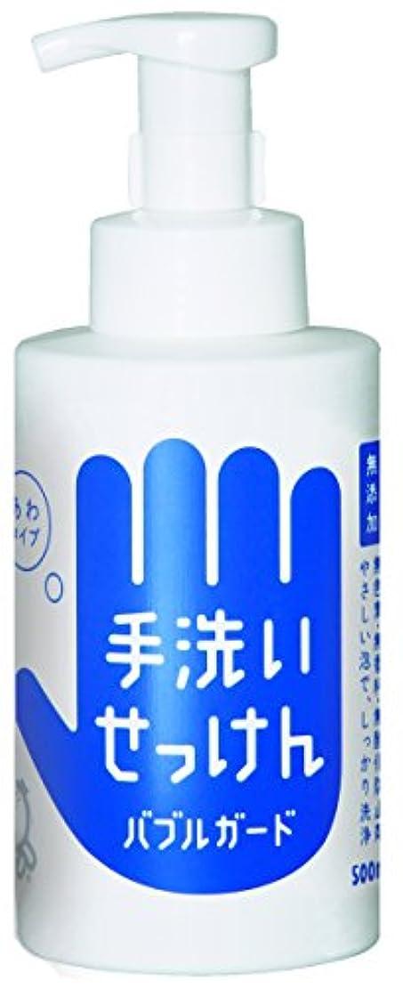 会社波紋道徳のシャボン玉 バブルガード 本体 500ml