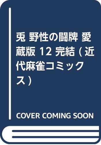 兎 野性の闘牌 愛蔵版 12 完結 (近代麻雀コミックス)