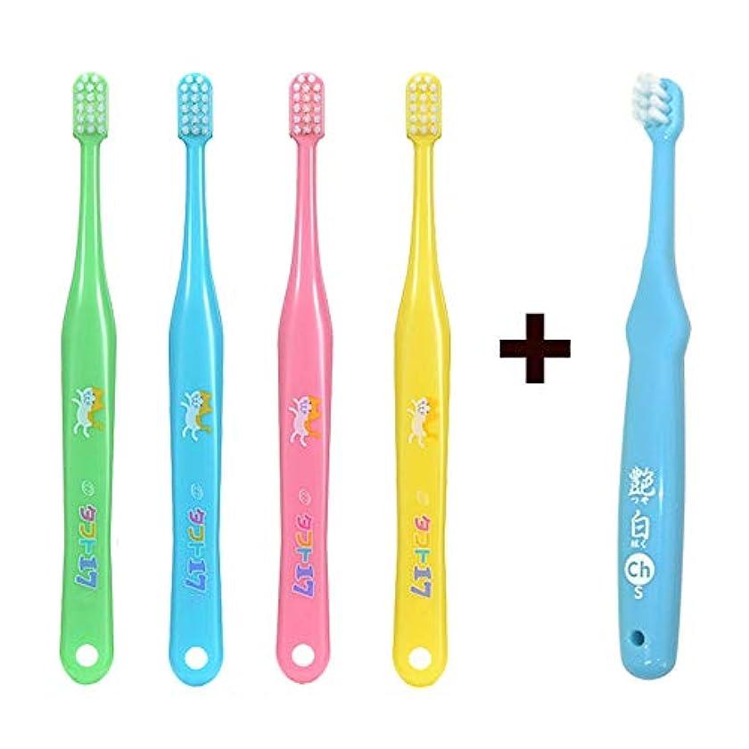 美的潤滑する不屈タフト17(プレミアムソフト) 歯ブラシ10本 + 艶白3歳~7歳用(S)1本