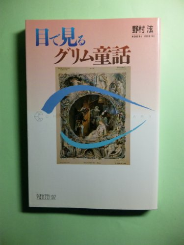 目で見るグリム童話 (ちくまライブラリー (97))の詳細を見る