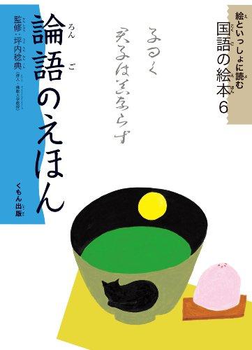 論語のえほん (絵といっしょに読む国語の絵本 6)の詳細を見る