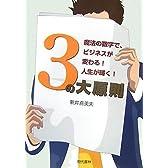 3の大原則―魔法の数字で、ビジネスが変わる!人生が輝く!