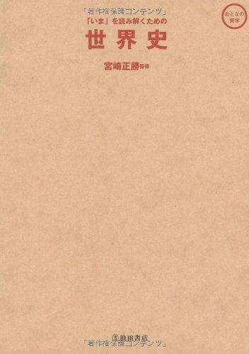 「いま」を読み解くための 世界史 (池田書店 おとなの実学シリーズ)の詳細を見る