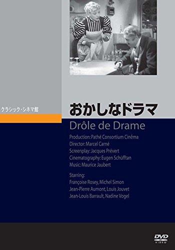 おかしなドラマ(1937) [DVD]の詳細を見る