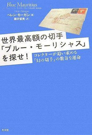 世界最高額の切手「ブルー・モーリシャス」を探せ! コレクターが追い求める「幻の切手」の数奇な運命の詳細を見る