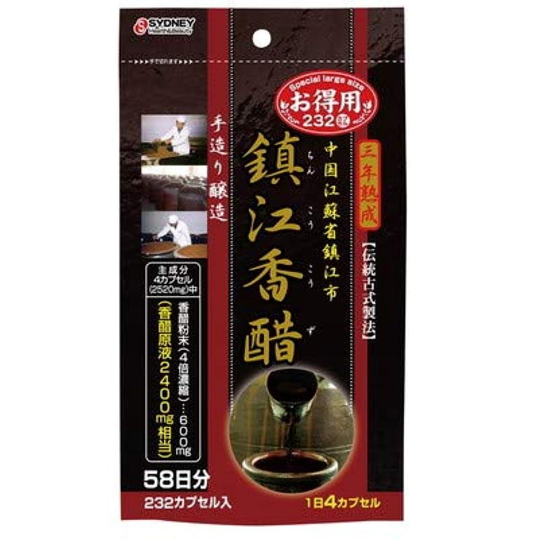 ルネッサンス動力学影響力のある鎮江香酢カプセル 232カプセル