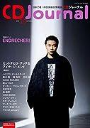 CDJournal2018年10月号 (CDジャーナル)