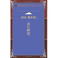 善の研究 (青空文庫POD(ポケット版))