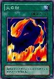 【シングルカード】遊戯王 火の粉 LB-54 ノーマル