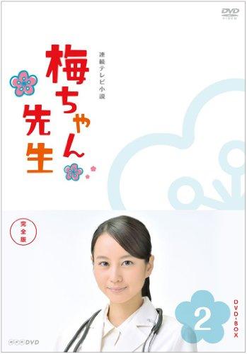 梅ちゃん先生 完全版 DVD BOX2