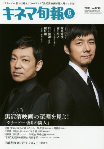 キネマ旬報 2016年6月下旬号 No.1718