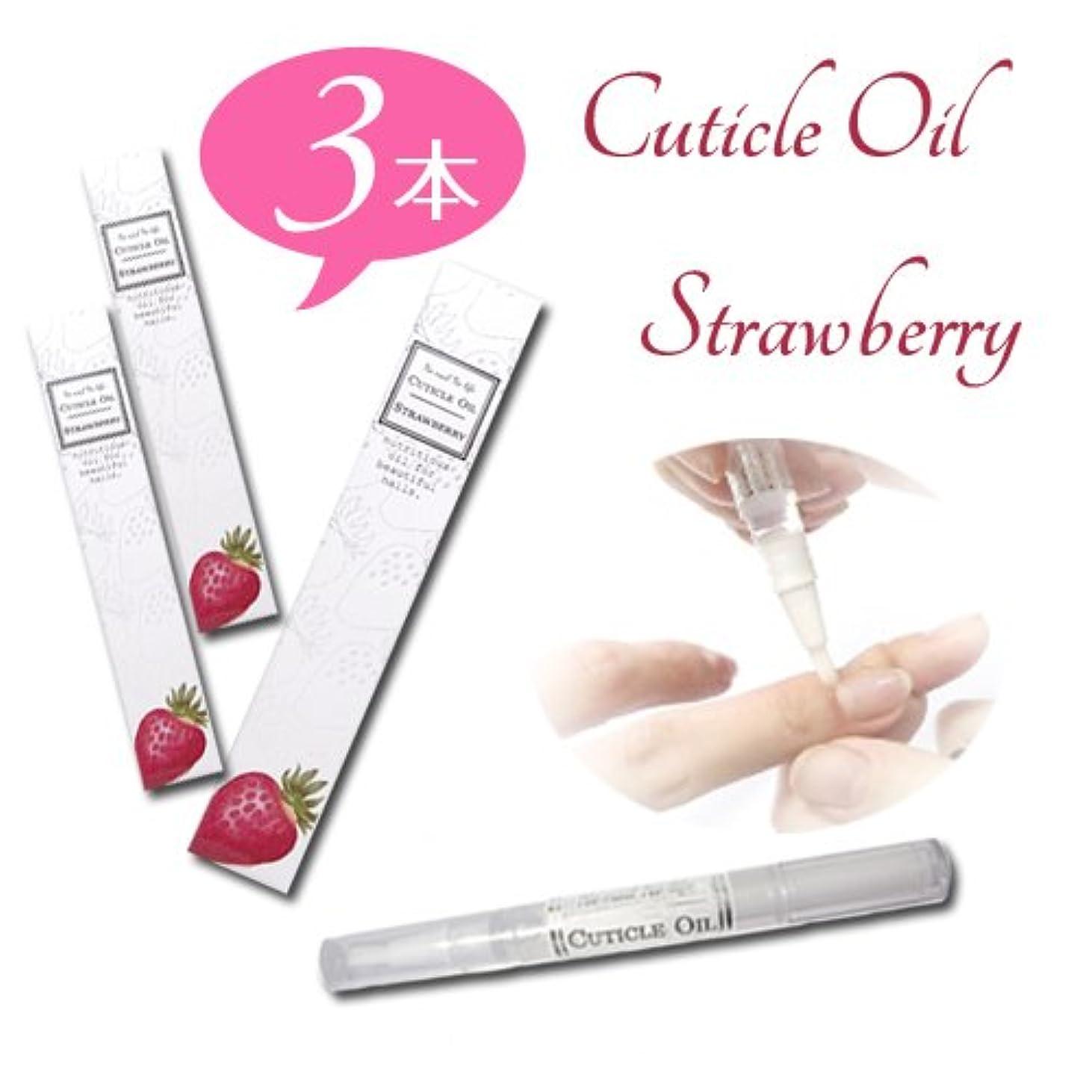 画面挽く発音するネイルオイル ペンタイプ 改良型 ストロベリー 苺 の香り お得な3本セット 追跡番号付き