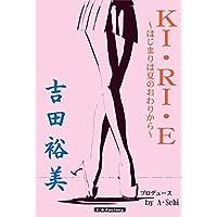 KI・RI・E ~はじまりは夏のおわりから~