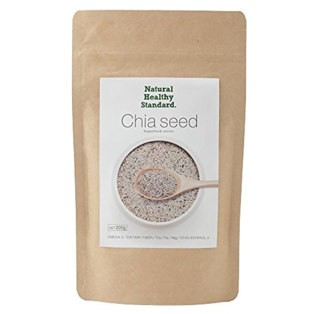 ビジターバイバイバーNatural Healthy Standard ホワイトチアシード 200g