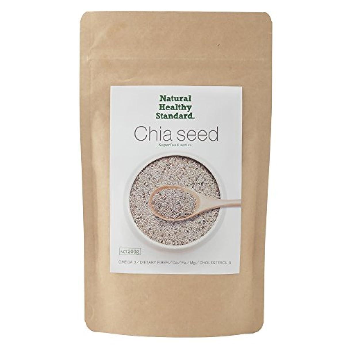 ミルク責任バラバラにするNatural Healthy Standard ホワイトチアシード 200g