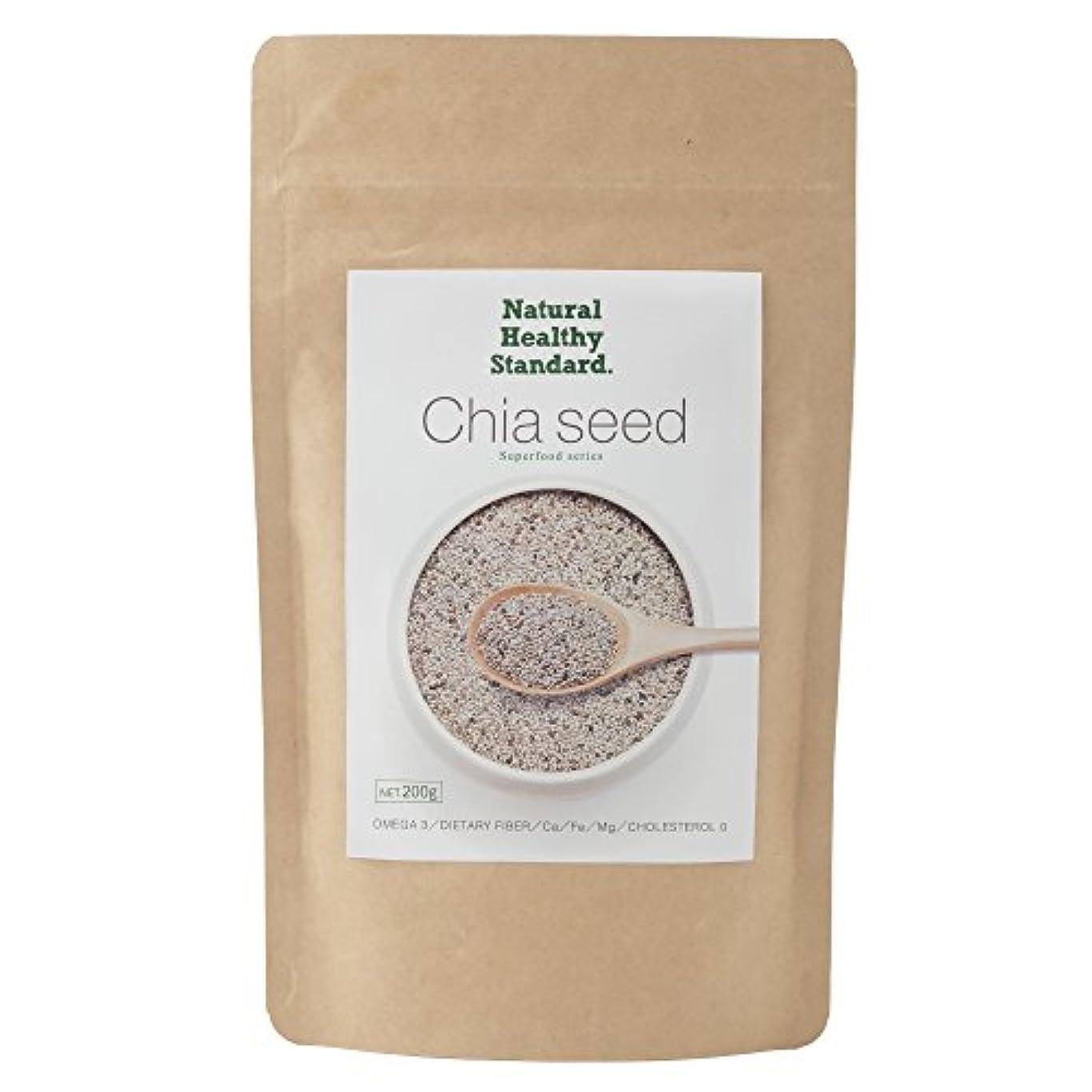 モール非効率的な目覚めるNatural Healthy Standard ホワイトチアシード 200g