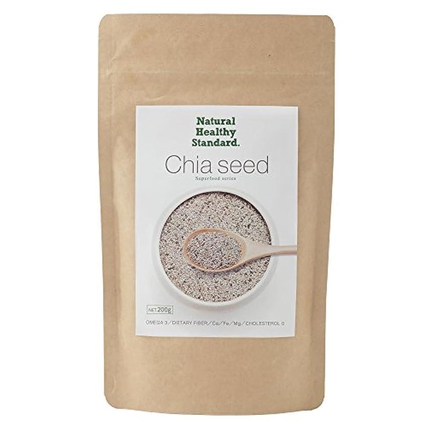 コントロール第九欠かせないNatural Healthy Standard ホワイトチアシード 200g
