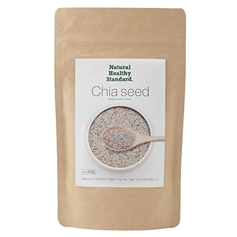 啓示荒らす休憩するNatural Healthy Standard ホワイトチアシード 200g