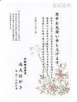 寒中見舞いケント紙(厚口)「南天」/100枚(ハ11810)