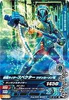ガンバライジング/バッチリカイガン4弾/K4-012 仮面ライダースペクター ツタンカーメン魂 N