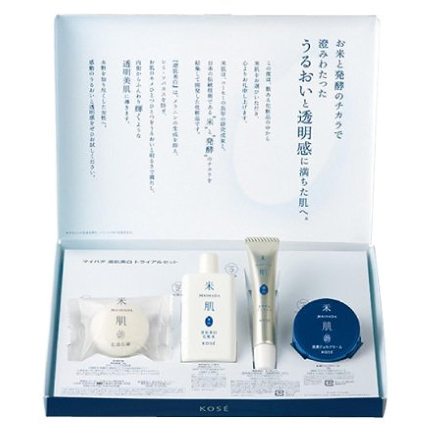 生き返らせる安らぎ絞る米肌(MAIHADA) 澄肌美白お試しセット