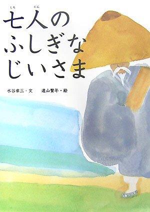 七人のふしぎなじいさま (朝鮮の民話絵本シリーズ)