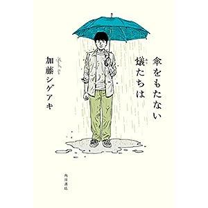 傘をもたない蟻たちは