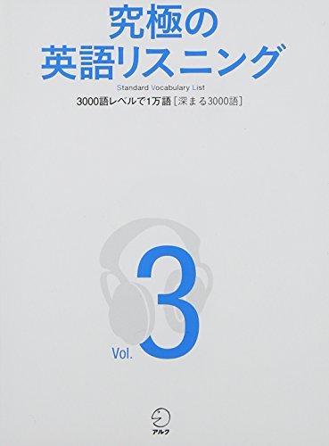 CD付 究極の英語リスニング Vol.3―SVL 3000語レベルで1万語[深まる3000語] (究極シリーズ)