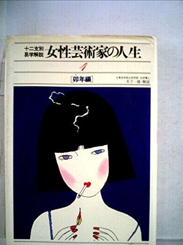 女性芸術家の人生〈4〉卯年編―十二支別・易学解説 (1980年)