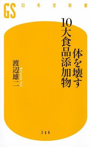 体を壊す10大食品添加物 (幻冬舎新書)