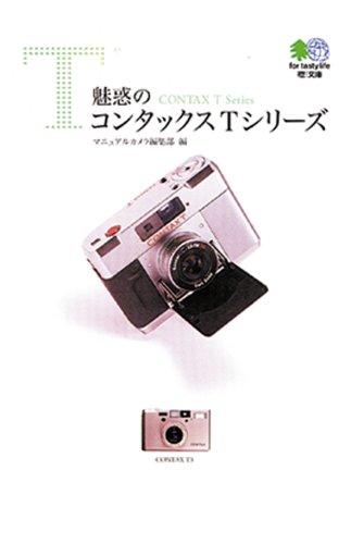 魅惑のコンタックスTシリーズ   エイ文庫 (024)の詳細を見る