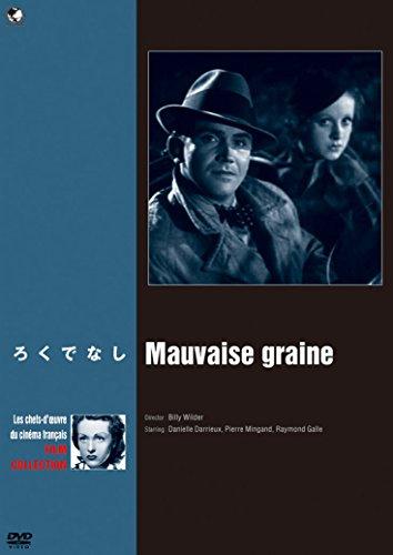 珠玉のフランス映画名作選 ろくでなし [DVD]