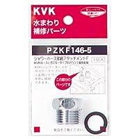 KVK:シャワーアタッチメントF(ガスタータイプ用) <PZKF146-5> 型式:PZKF146-5