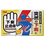 【第2類医薬品】下痢止め錠「クニヒロ」 36錠 ×2