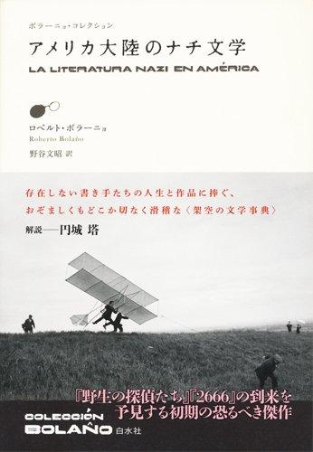 アメリカ大陸のナチ文学 / ロベルト・ボラーニョ