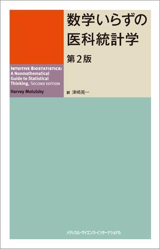 数学いらずの医科統計学 第2版の詳細を見る