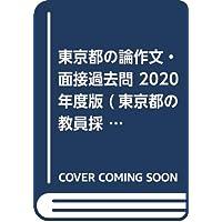 東京都の論作文・面接過去問 2020年度版 (東京都の教員採用試験「過去問」シリーズ)