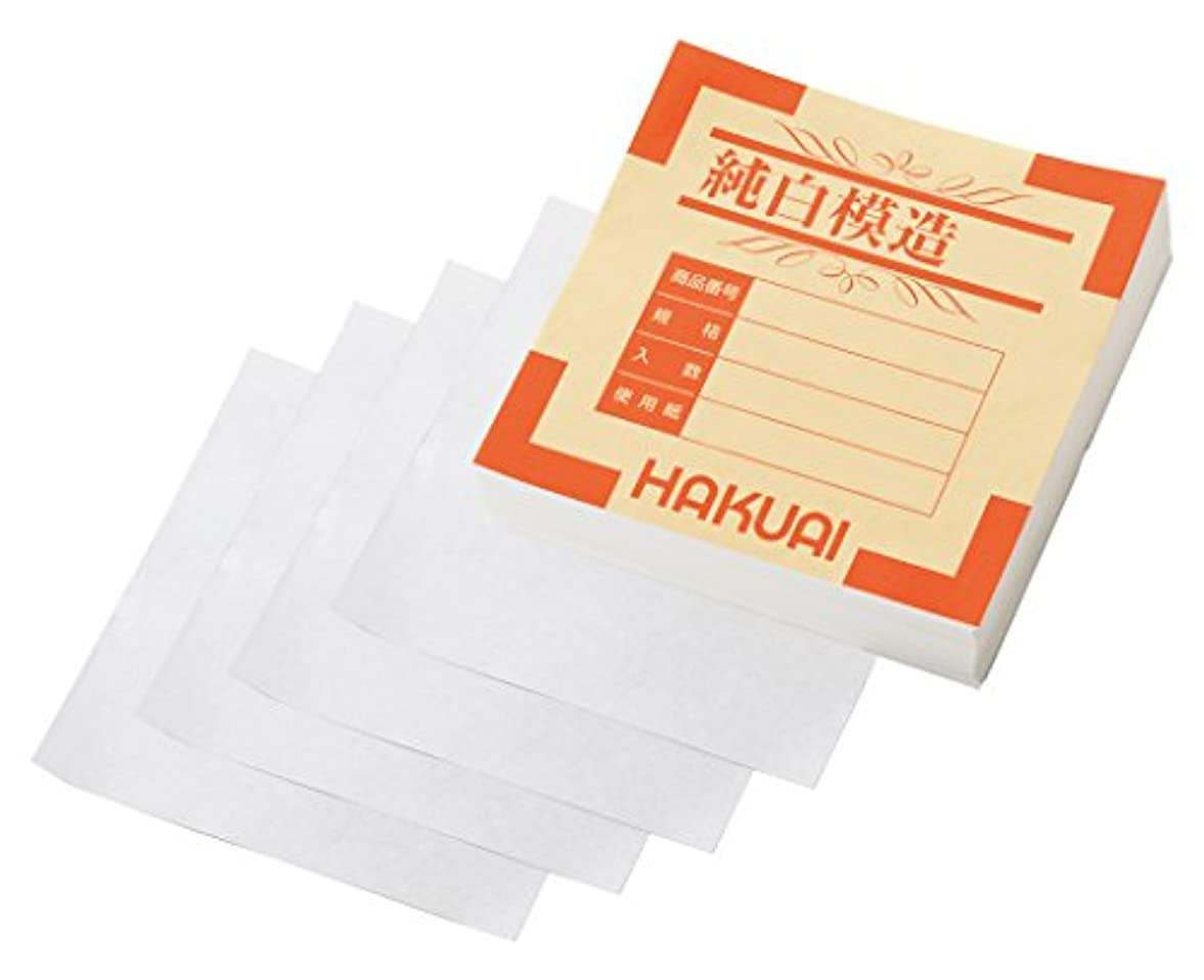 タイプライター発言する推定薬包紙 (純白模造)