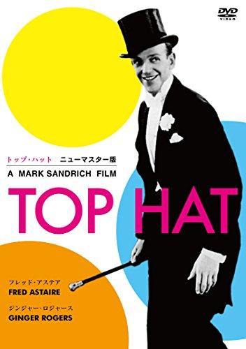 トップ・ハット ニューマスター版 DVDの詳細を見る