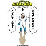 野球部に花束を ~Knockin' On YAKYUBU's Door~ 9 (少年チャンピオン・コミックス)