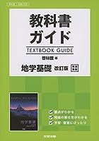 高校生用 教科書ガイド 啓林館版 地学基礎改訂版