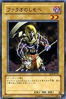 遊戯王カード 【 ファラオのしもべ 】 EE2-JP173-N 《エキスパートエディション2》