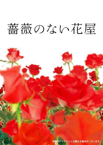 薔薇のない花屋 ディレクターズ・カット版 DVD-BOXの詳細を見る