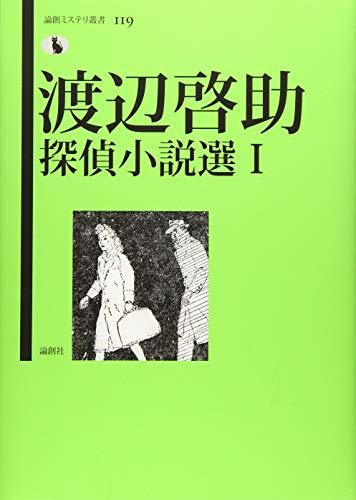 渡辺啓助探偵小説選I (論創ミステリ叢書)