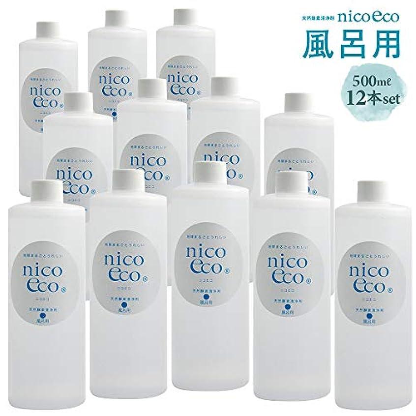 忘れっぽい動的まばたき【ケース販売】 ニコエコ(nicoeco) 風呂用 天然酵素清浄剤 12本セット
