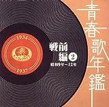 青春歌年鑑<戦前編>(2)昭和9年~12年(1934~37年)