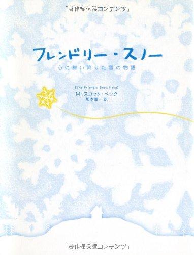 フレンドリー・スノー—心に舞い降りた雪の物語